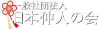 一般社団法人 日本仲人の会